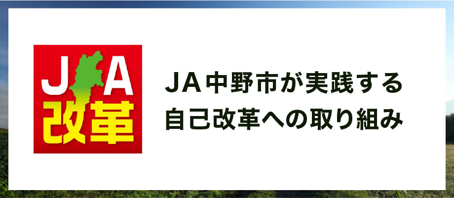 JA中野市が実践する自己改革への取り組み