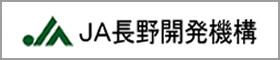 JA長野開発機構