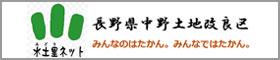 長野県中野土地改良区
