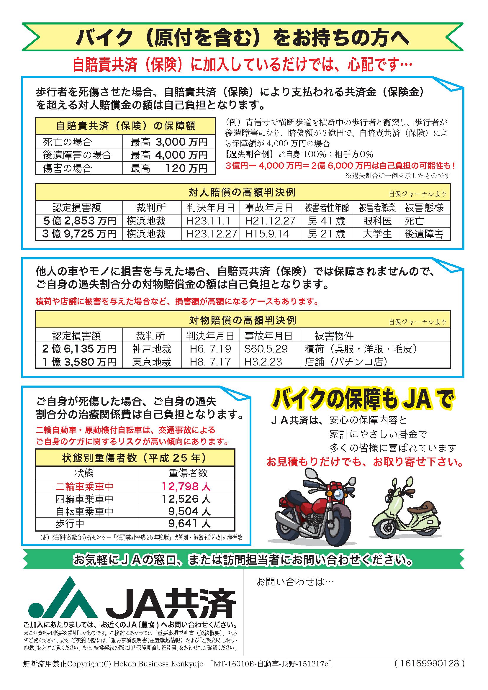 MT-16010-自動車_ページ_2.png