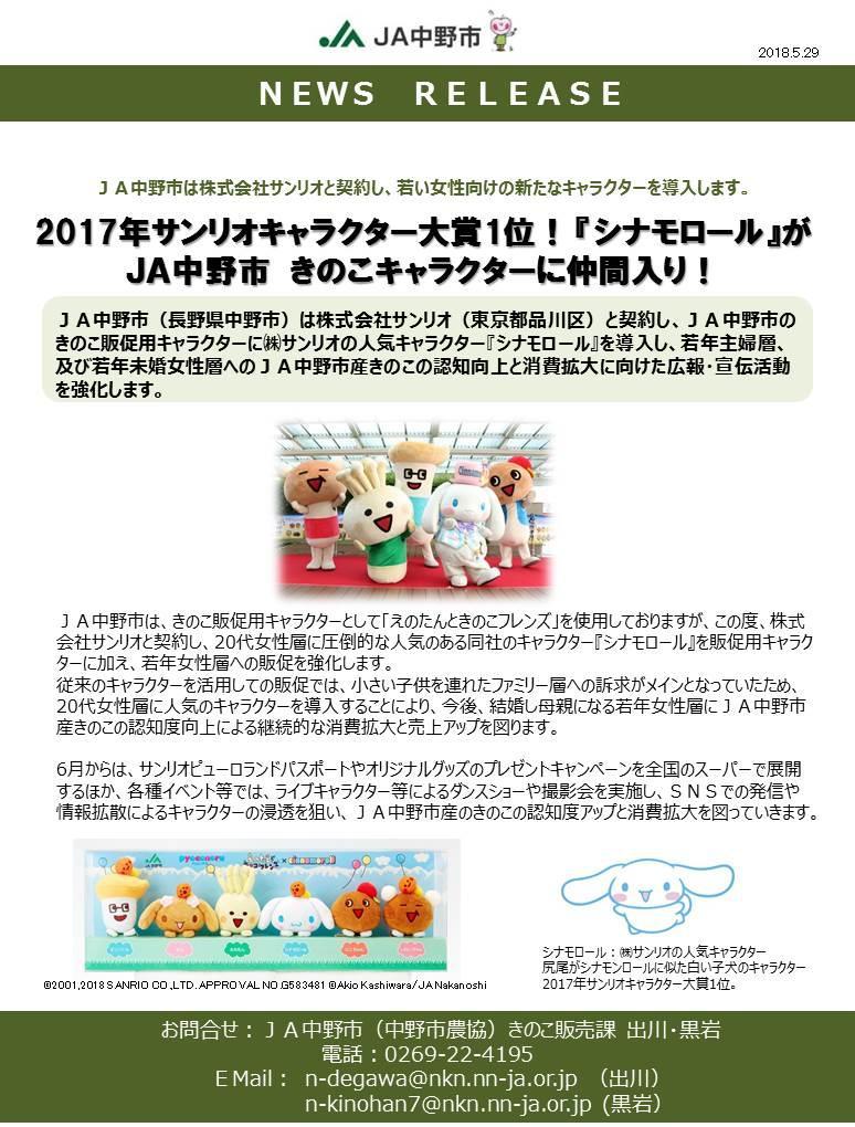 【修正】JA中野市プレスリリース180529シナモロール.jpg