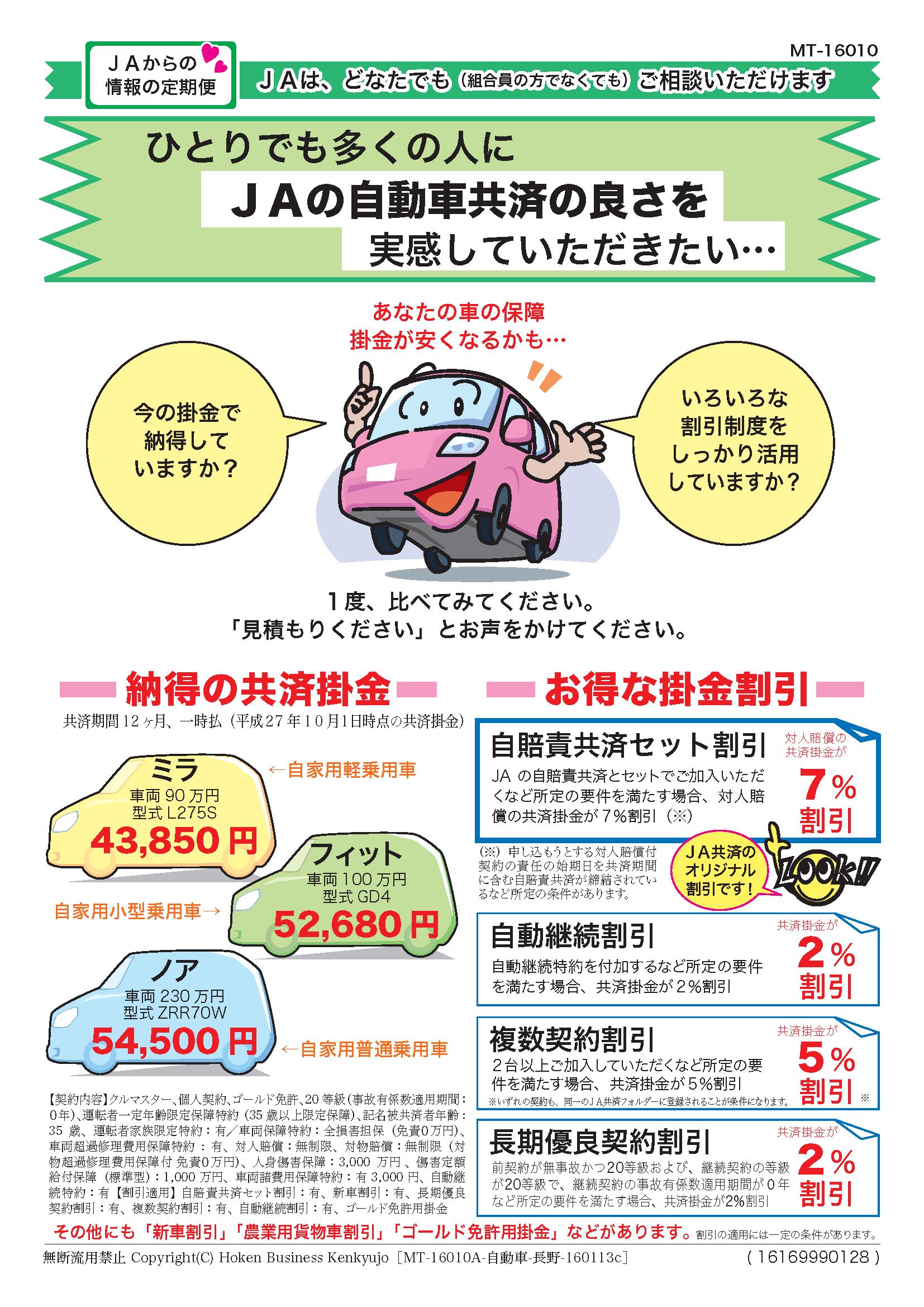 MT-16010-自動車_ページ_1.png
