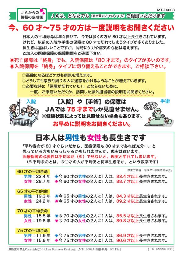 MT-16008-医療_ページ_1.png