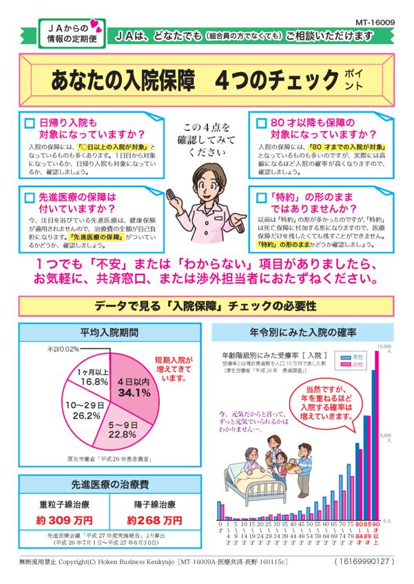 MT-16009-医療_ページ_1.png
